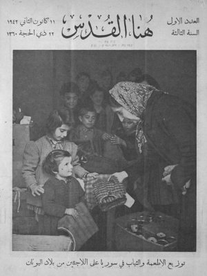 Greek refugees in Syria in 1942